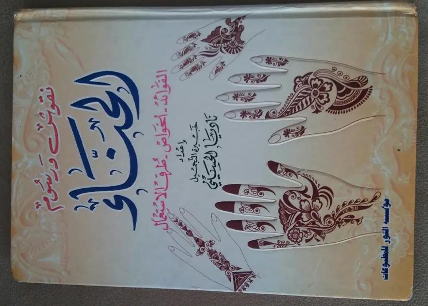 libro henna